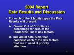 2004 report data results and discussion