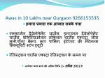awas in 10 lakhs near gurgaon 92661535357