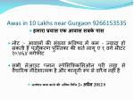 awas in 10 lakhs near gurgaon 92661535358