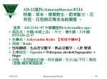 ad 22 amaranthaceae p214