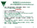 aristolochiales ad 19 aristolochiaceae