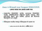 awas in bhiwadi near gurgaon 92661535357