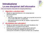 introduzione le aree disciplinari dell informatica