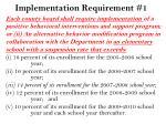 implementation requirement 1