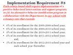 implementation requirement 3