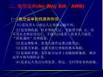 air way bill awb
