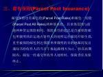 parcel post insurance