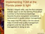 implementing tqm at the florida power light