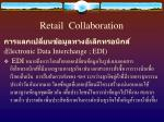 retail collaboration10