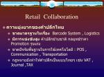 retail collaboration2