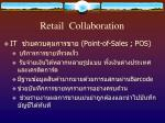 retail collaboration4
