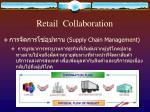 retail collaboration5