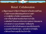 retail collaboration6