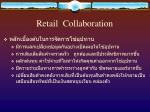 retail collaboration7