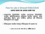 flats for sale in bhiwadi 92661535357