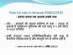 flats for sale in bhiwadi 92661535358