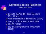 derechos de los pacientes ambito nacional