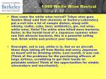 1999 white wine revival