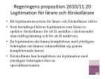 regeringens proposition 2010 11 20 legitimation f r l rare och f rskoll rare
