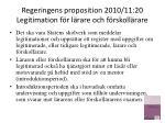 regeringens proposition 2010 11 20 legitimation f r l rare och f rskoll rare50