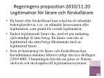regeringens proposition 2010 11 20 legitimation f r l rare och f rskoll rare51