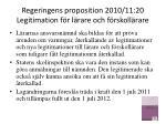 regeringens proposition 2010 11 20 legitimation f r l rare och f rskoll rare52