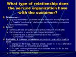 what type of relationship does the service organization have with the customer
