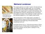 methanol condenser15