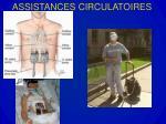 assistances circulatoires