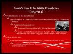 russia s new ruler nikita khrushchev 1955 1964