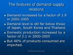 the features of demand supply relations