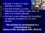 the penalty for participating in a criminal gang is a felony of the 2nd degree orc 2923 42
