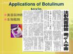 applications of botulinum toxin