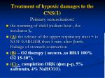 treatment of hypoxic damages to the cns 1