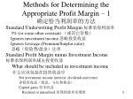 methods for determining the appropriate profit margin 1