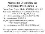 methods for determining the appropriate profit margin 2