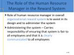 the role of the human resource manager in the reward system