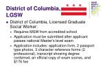 district of columbia lgsw
