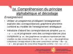 2d compr hension du principe alphab tique et d codage