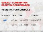 subject combination registration reminder37