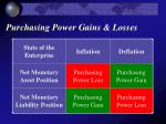 purchasing power gains losses9