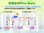 price basis6