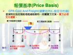 price basis7