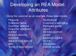 developing an rea model attributes