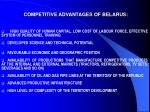 competitive advantages of belarus