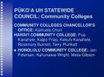 p ko a uh statewide council community colleges