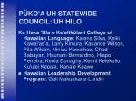 p ko a uh statewide council uh hilo