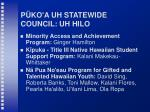 p ko a uh statewide council uh hilo41
