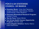 p ko a uh statewide council uh manoa