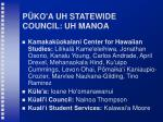p ko a uh statewide council uh manoa38